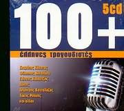 CD image ΕΛΛΗΝΕΣ ΤΡΑΓΟΥΔΙΣΤΕΣ / ΚΟΚΟΤΑΣ, ΚΑΛΑΝΤΖΗΣ, ΚΟΝΤΟΛΑΖΟΣ, ΜΠΙΝΗΣ, ΔΑΚΗΣ Κ.Α. (100 ΤΡΑΓΟΥΔΙΑ) (5CD)