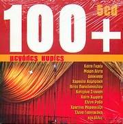 CD image ΜΕΓΑΛΕΣ ΚΥΡΙΕΣ / ΓΚΡΕΥ, ΛΙΝΤΑ, ΔΟΥΚΙΣΣΑ, ΛΑΜΠΡΑΚΗ, ΓΙΑΝΝΑΚΑΚΗ, ΠΑΠΑΔΟΠΟΥΛΟΥ ΚΑ - 100 ΤΡΑΓΟΥΔΙΑ (5CD)