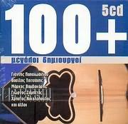 CD image ΜΕΓΑΛΟΙ ΔΗΜΙΟΥΡΓΟΙ / ΠΑΠΑΙΩΑΝΝΟΥ, ΤΣΙΤΣΑΝΗΣ, ΒΑΜΒΑΚΑΡΗΣ, ΖΑΜΠΕΤΑΣ ΚΑΙ ΑΛΛΟΙ - 100 ΤΡΑΓΟΥΔΙΑ (5CD)