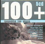 CD image ΤΡΑΓΟΥΔΙΑ ΤΟΥ ΓΑΜΟΥ / 100 ΤΡΑΓΟΥΔΙΑ ΤΟΥ ΓΑΜΟΥ (5CD)