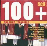 CD image ΔΗΜΟΤΙΚΑ ΤΡΑΓΟΥΔΙΑ / 100 ΔΗΜΟΤΙΚΑ ΤΡΑΓΟΥΔΙΑ (5CD)