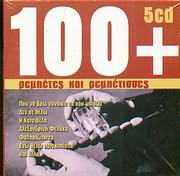 CD image for REBETES KAI REBETISSES / 100 REBETES KAI REBETISSES (5CD)