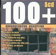 CD image for APAGOREYMENA REBETIKA / 100 APAGOREYMENA REBETIKA (5CD)