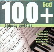 CD image ELLINES SYNTHETES / LOIZOS, MITSAKIS, SPANOS, TSITSANIS, HIOTIS KAI ALLOI - 100 TRAGOUDIA (5CD)