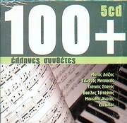 CD image ΕΛΛΗΝΕΣ ΣΥΝΘΕΤΕΣ / ΛΟΙΖΟΣ, ΜΗΤΣΑΚΗΣ, ΣΠΑΝΟΣ, ΤΣΙΤΣΑΝΗΣ, ΧΙΩΤΗΣ ΚΑΙ ΑΛΛΟΙ - 100 ΤΡΑΓΟΥΔΙΑ (5CD)