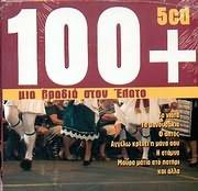 CD image ΜΙΑ ΒΡΑΔΙΑ ΣΤΟΝ ΕΛΑΤΟ / 100 ΤΡΑΓΟΥΔΙΑ (5CD)