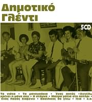 DIMOTIKO GLENTI  (5CD BOX)
