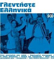 CD image ΓΛΕΝΤΗΣΤΕ ΕΛΛΗΝΙΚΑ (5 CD BOX )