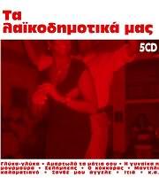 TA LAIKODIMOTIKA MAS  (5CD BOX)