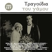 CD image for TA TRAGOUDIA TOU GAMOU (10 CD BOX SET)