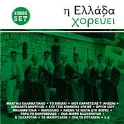 I ELLADA HOREYEI (10 CD BOX SET)