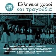 CD image ELLINIKOI HOROI KAI TRAGOUDIA (10 CD + DVD BOX SET)