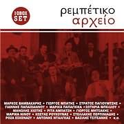 ΡΕΜΠΕΤΙΚΟ ΑΡΧΕΙΟ (10 CD BOX SET)