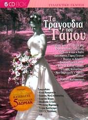 TA TRAGOUDIA TOU GAMOU / <br>SYLLEKTIKI EKDOSI (6 CD)