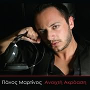 CD image PANOS MARTINOS / ANOIHTI AKROASI (CD SINGLE)