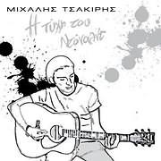 MIHALIS TSAKIRIS / <br>I TYXH TOU NTOLNANT