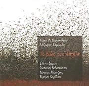 CD image LAZAROS SAMARAS / TO VALS TOU APRILI