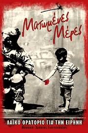 CD image HRISTOS GIANNOPOULOS / MATOMENES MERES - LAIKO ORATORIO GIA TIN EIRINI