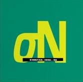 CD image STEREO NOVA / SINGLES 1996 - 1998