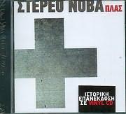 CD image ΣΤΕΡΕΟ ΝΟΒΑ / ΠΛΑΣ