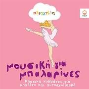 CD image for MOUSIKI GIA BALARINES / KLASIKA KOMMATIA GIA BALETO KAI AYTOSHEDIASMO