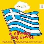 CD image for PAIDIKA CD ILIAHTIDA / O ETHNIKOS MAS YMNOS