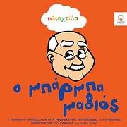 CD image PAIDIKA CD ILIAHTIDA / O BARBA MATHIOS