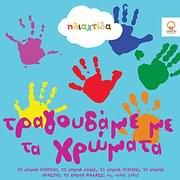CD image for PAIDIKA CD ILIAHTIDA / TRAGOUDAME ME TA HROMATA