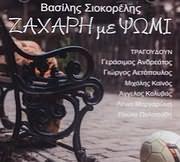 CD image VASILIS SIOKORELIS / ZAHARI KAI PSOMI (G. ANDREATOS, G. AETOPOULOS, A KOLYVAS K.A.)