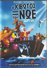 CD image for Η ΚΙΒΩΤΟΣ ΤΟΥ ΝΩΕ - NOAH S ARK - (DVD VIDEO)
