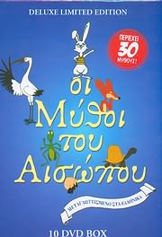 CD image for OI MYTHOI TOU AISOPOU (DELUXE LIMITED EDITION) (10 DVD) - (DVD VIDEO)