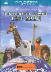 CD image for BBC: O THAYMASTOS KOSMOS TON ZOON (METAGLOTTISMENO STA ELLINIKA) (10 DVD) - (DVD VIDEO)