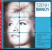 CD image TZENI VANOU / PORTRAITA - MEGALES EPITYHIES