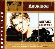 CD image DOUKISSA / PORTRAITA: MEGALES EPITYHIES
