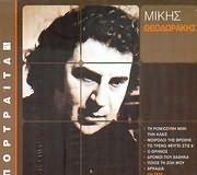 CD image MIKIS THEODORAKIS / PORTRAITA