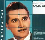 CD image ΑΠΟΣΤΟΛΟΣ ΚΑΛΔΑΡΑΣ / ΠΟΡΤΡΑΙΤΑ