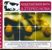 CD image PORTRAITA / K. VITA KAI STEREO NOVA