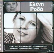 CD image PORTRAITA / ELENI RODA