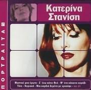 KATERINA STANISI / <br>PORTRAITA (SYLLOGI)
