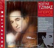 CD image KOSTAS TZIMAS / PORTRAITA: IPEIROS GLYKIA PATRIDA