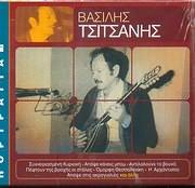 CD image ΠΟΡΤΡΑΙΤΑ / ΒΑΣΙΛΗΣ ΤΣΙΤΣΑΝΗΣ
