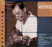 CD image for ΜΑΝΩΛΗΣ ΧΙΩΤΗΣ / ΠΟΡΤΡΑΙΤΑ