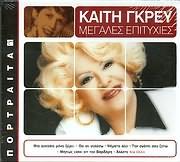 KAITI GKREY / <br>MEGALES EPITYHIES