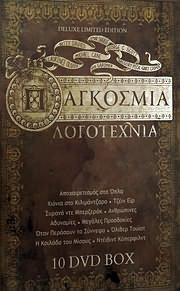 CD image for PAGKOSMIA LOGOTEHNIA (10 DVD) - (DVD VIDEO)