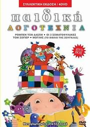 CD image for PAIDIKI LOGOTEHNIA (ROBEN TON DASON, OI 3 SOMATOFYLAKES, TOM SOGIER, BGLIS) (4DVD) - (DVD VIDEO)