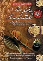 CD Image for MEGALOI PARAMYTHADES (HANS KRISTIAN ANTERSEN - AISOPOS - AFOI GKRIM - SARL PERO) (4DVD) - (DVD VIDEO)