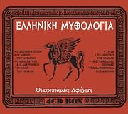 CD image for ELLINIKI MYTHOLOGIA - THEATROPOIIMENI AFIGISI (4CD)