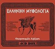 CD: ELLINIKI MYTHOLOGIA - THEATROPOIIMENI AFIGISI (4CD) [5201364735439]