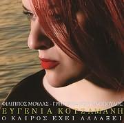 CD image EYGENIA KOTZAMANI / O KAIROS EHEI ALLAXEI