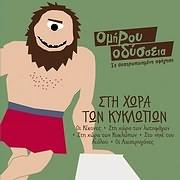 CD image for OMIROU ODYSSEIA / STI HORA TONKYKLOPON